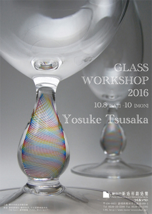 Glass Workshop 2016のイメージ